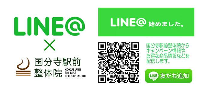 【LINE@×国分寺駅前整体院】LINE@始めました